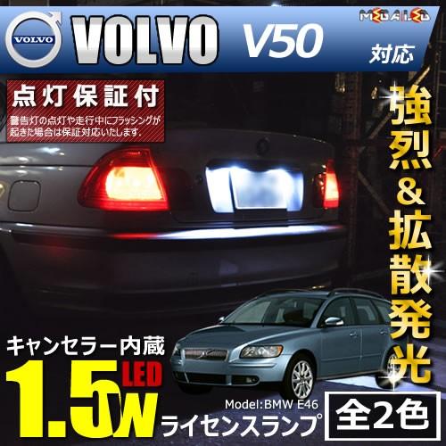 保証付 ボルボ V50 MB5244 MB5254系 対応★LED仕...