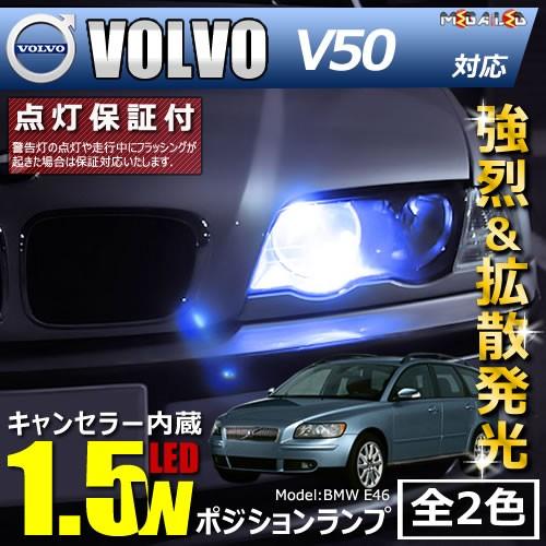 保証付 ボルボ V50 MB系 対応★LED仕様車除く キ...