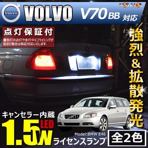 保証付 ボルボ V70 BB系 対応★LED仕様車除く キ...
