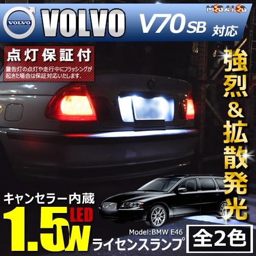 保証付 ボルボ V70 SB系 対応★LED仕様車除く キ...