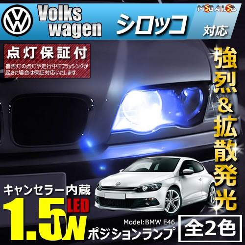 保証付 VW シロッコ 13CA#(前期・後期) 対応★LED...
