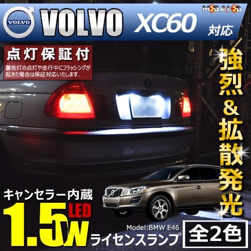 保証付 ボルボ XC60 DB6304系 対応★LED仕様車除...