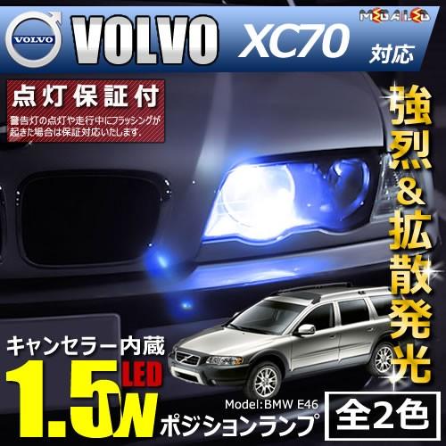 保証付 ボルボ XC70 SB5254系 対応★LED仕様車除...