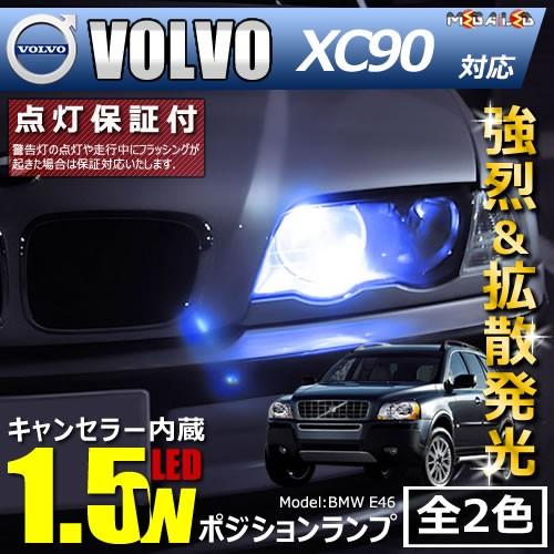 保証付 ボルボ XC90 CB5254 CB6294系 対応★LED仕...