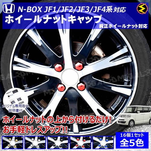 N-BOX JF1/JF2/JF3/JF4系 対応★ホイール ナット ...