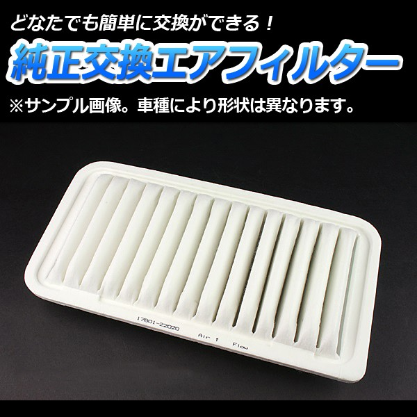 エアクリーナー トヨタ ヴィッツ SCP90 KSP90 ('0...