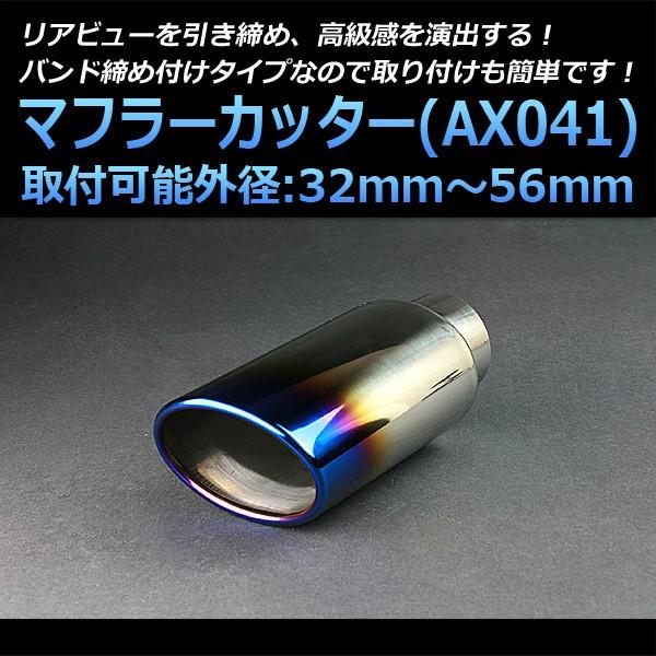 マフラーカッター [AX041] 汎用品