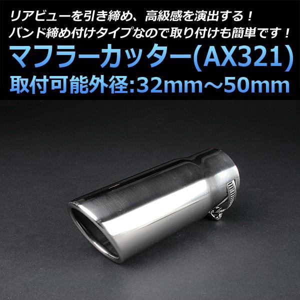 マフラーカッター [AX321] ホンダ トルネオ バモ...