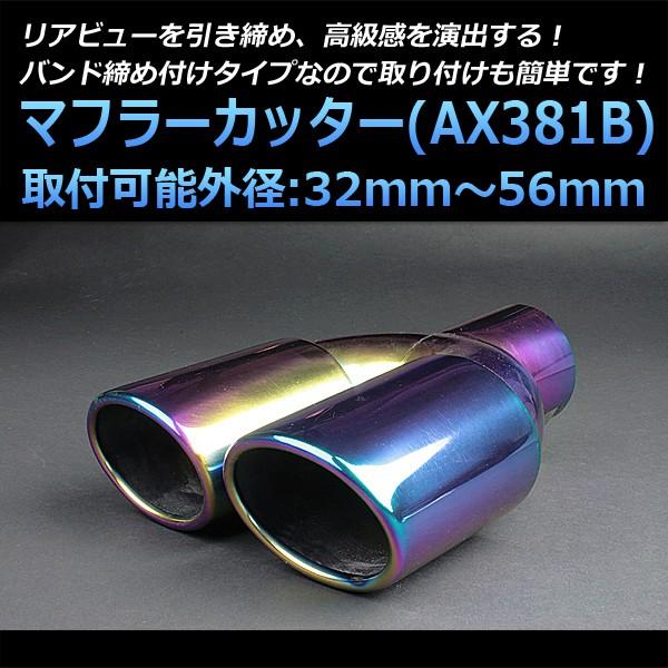 マフラーカッター [AX381B] トヨタ クレスタ コル...