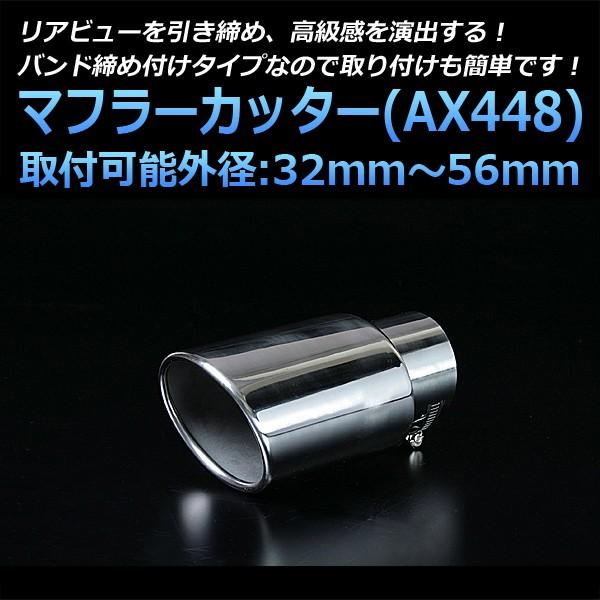 マフラーカッター [AX448] マツダ AZワゴン CX-7 ...