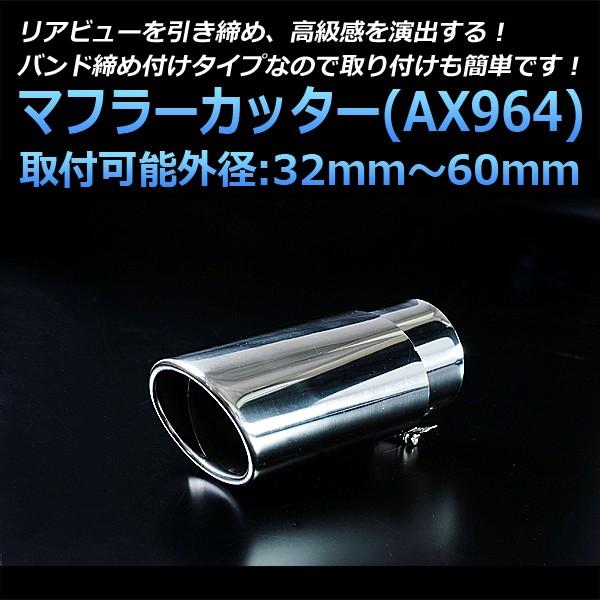 マフラーカッター [AX964] 三菱 GTO RVR アイ