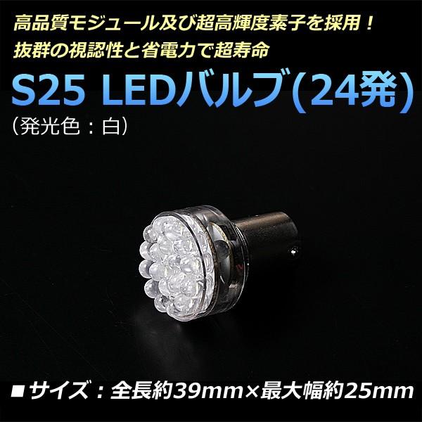 S25 LEDバルブ 24発 ダブル 汎用 白