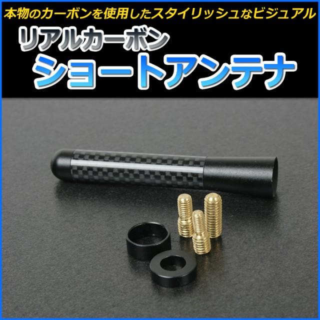 リアルカーボンショートアンテナ 85mm 日産 キュ...