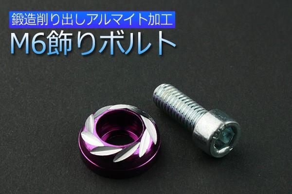 【メール便対応】M6 飾りボルト 鍛造削り出しアル...