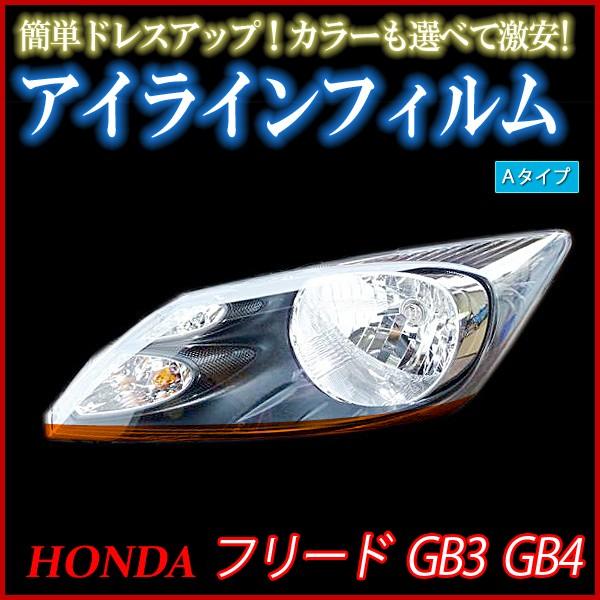 アイラインフィルム ホンダ フリード GB3 GB4 Aタ...