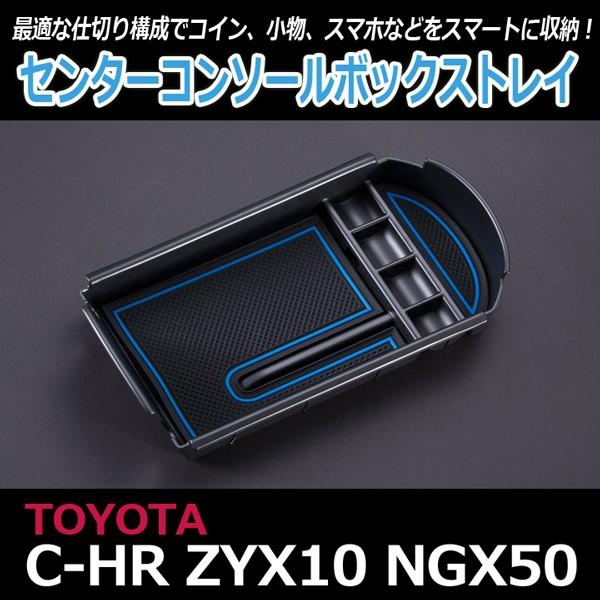 センター コンソールボックス トレイ トヨタ C-HR...