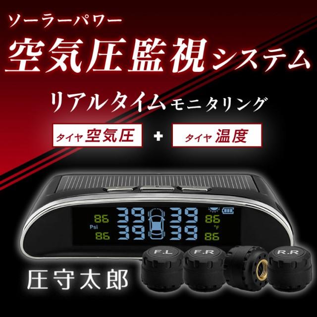 タイヤ 空気圧 センサー モニター ワイヤレス 「...
