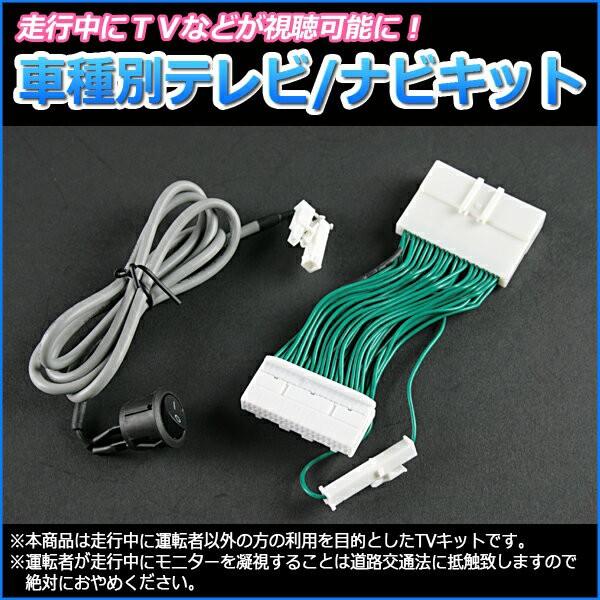 日産 ラフェスタ B30 NB30 専用 TV/NVキット テ...