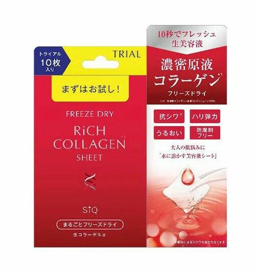 【日本製】BWまるごとフリーズドライ 生コラーゲ...
