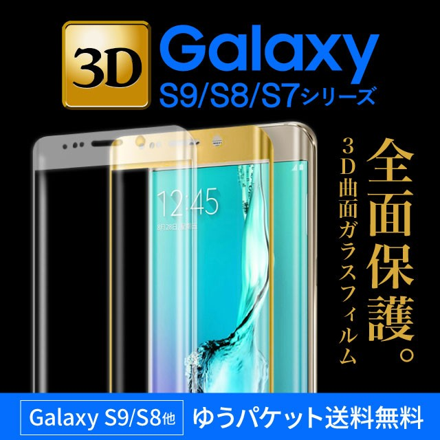 Galaxy S8 ケース GalaxyS7edgeカバー SCV36 SCV3...