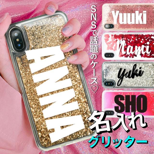 名入れ スマホケース iphonexs iPhoneX iPhone8 i...