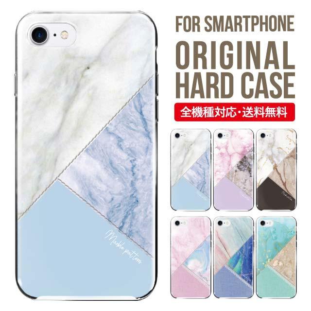 スマホケース ハード 全機種対応 iphone11 ケース...