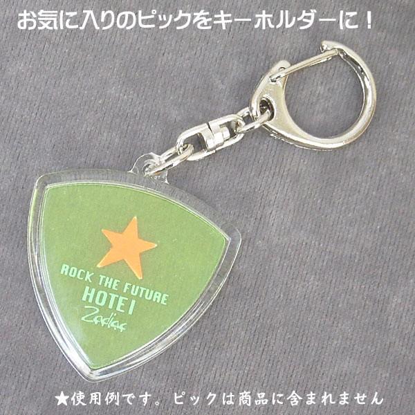 Bruff HPK-500 ハメパチピックキーホルダー【送料...