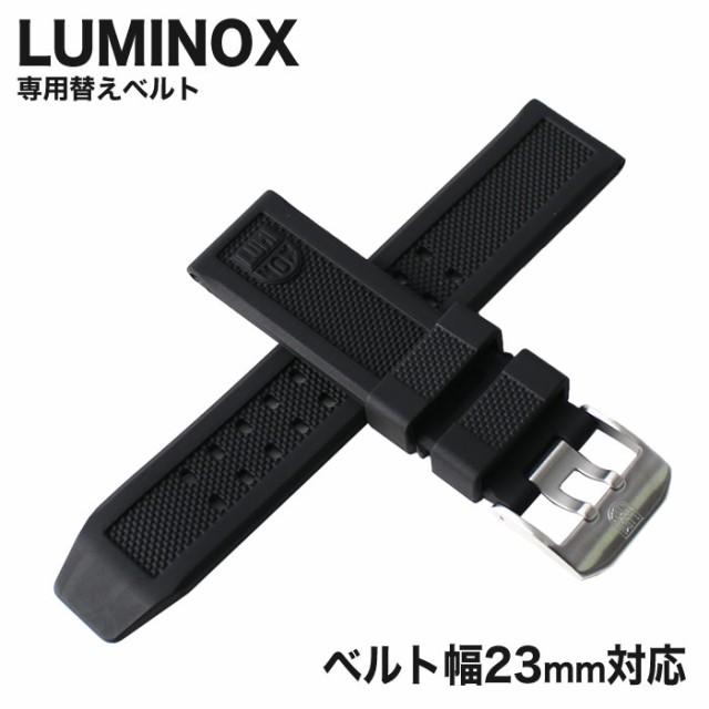 ルミノックス 腕時計ベルト LUMINOX 時計 ベルト ...