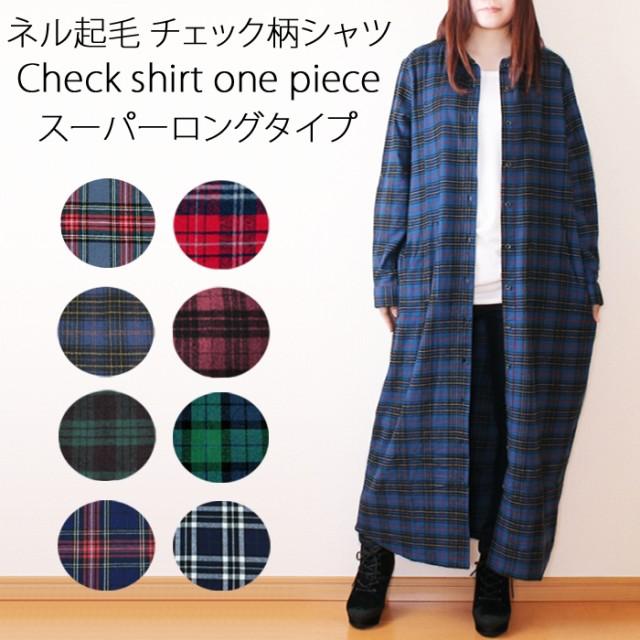 【送料200円】レディース チェックロングシャツ ...