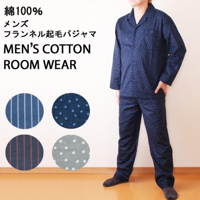 【送料200円】メンズ パジャマ 綿100% ドット柄 ...