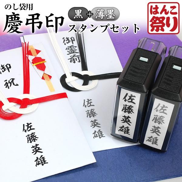 慶弔印 【 黒 + 薄墨 】 2個セット 回転ゴム印 ...