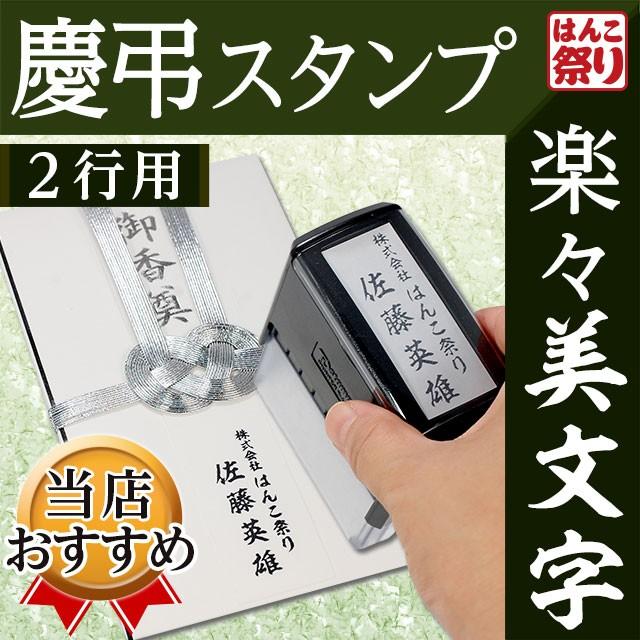 慶弔スタンプ 法人 連名 / のし袋用慶弔スタンプ(...