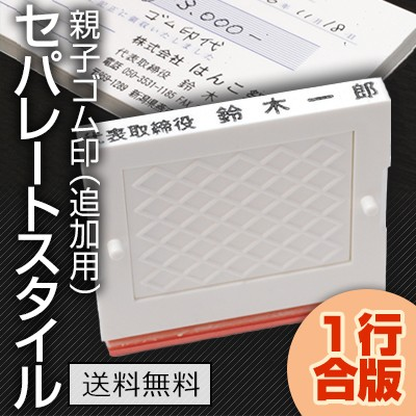 【送料無料】ゴム印セパレートスタイル 1行合版(...