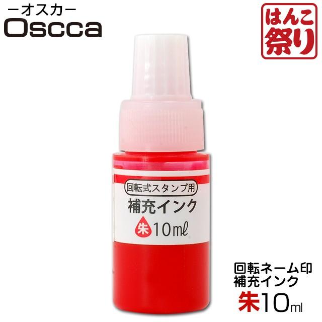 【送料無料】オスカ 回転式ネーム印 補充インク ...