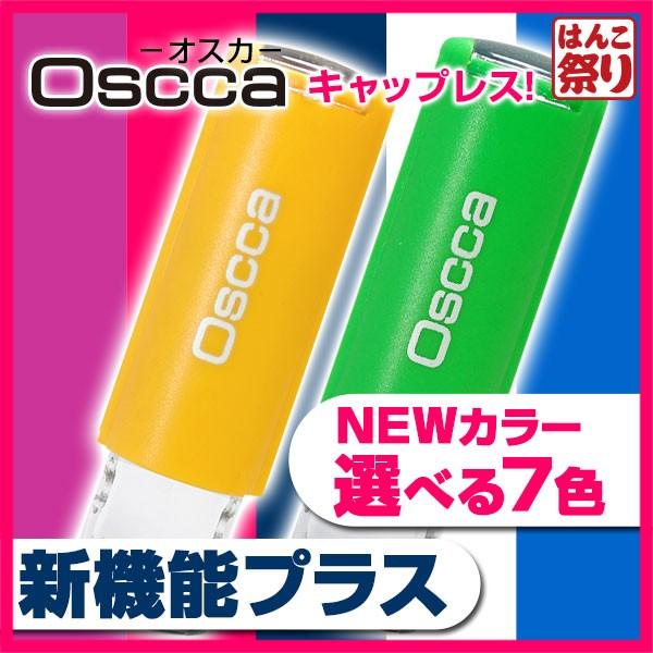 【送料無料】 オスカ Oscca シャチハタ式のネーム...