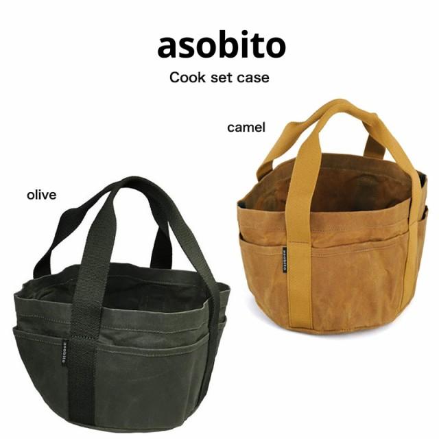 asobito アソビト 通販 クックセットケース キャ...
