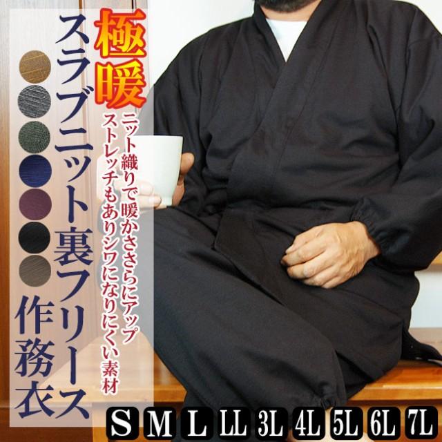 冬用 作務衣 スラブニット織り裏フリース作務衣...