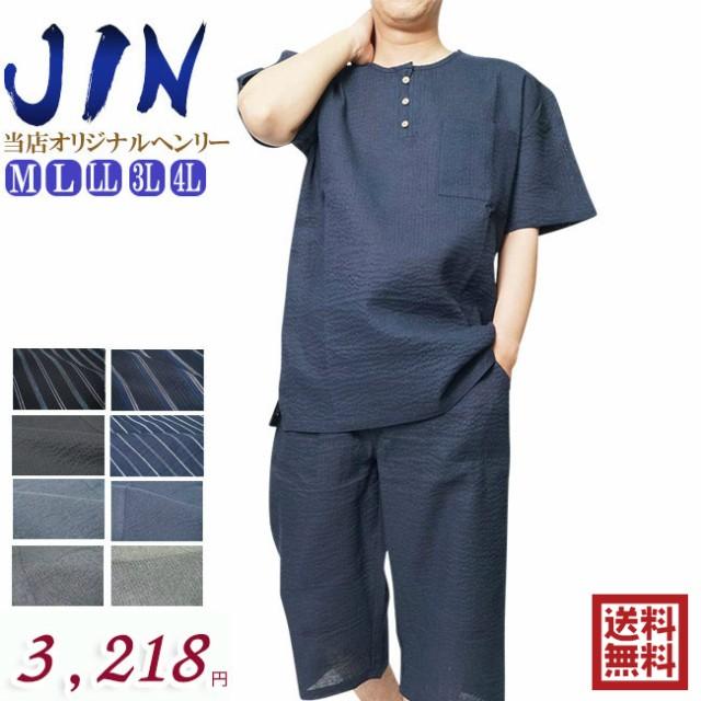 甚平 素材 ヘンリーシャツ メンズ JIN しじら織り...