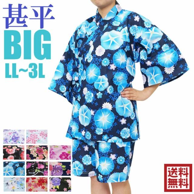 甚平 レディース BIG-綿100% LL〜4L