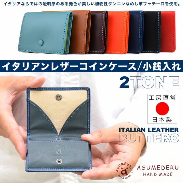 コインケース ASUMEDERU アスメデル 本革 日本製