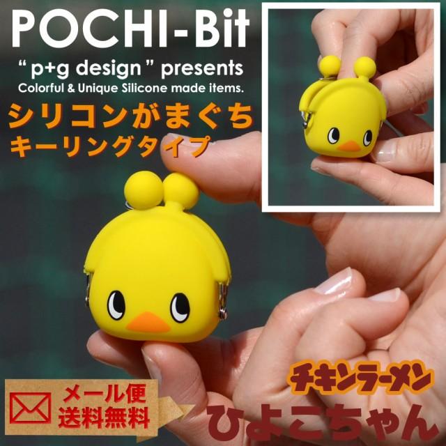 【メール便専用商品】POCHI-Bit hiyokochan ひよ...