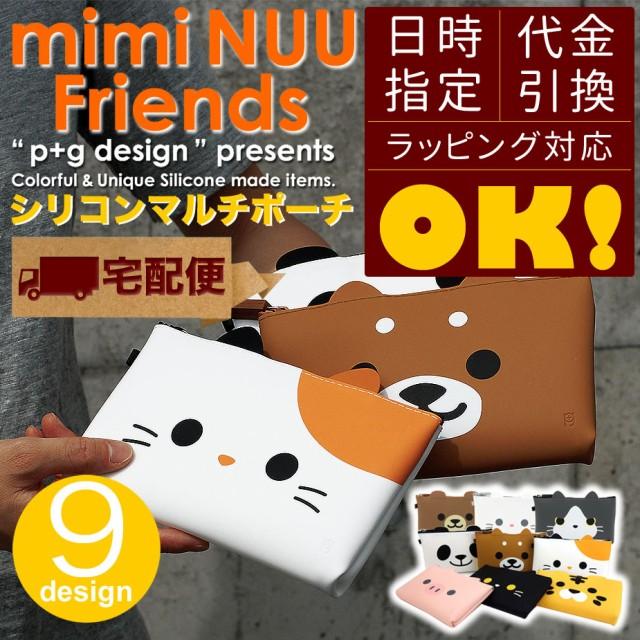 【宅配便専用商品】 mimi NUU Friends ミミヌウフ...