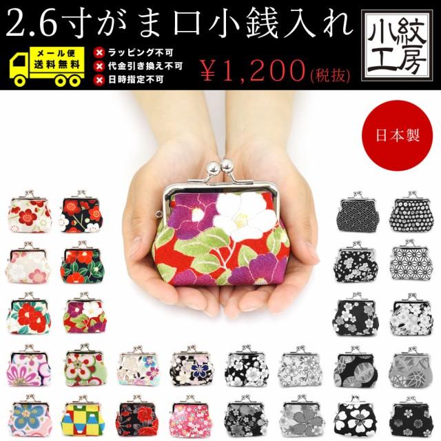【メール便送料無料】2.6寸がま口財布 コインケー...