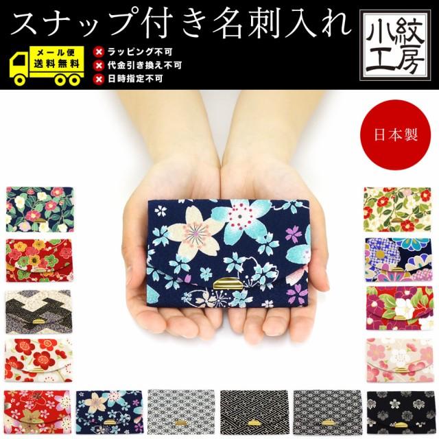 【メール便専用商品】名刺入れ カードケース 和KO...