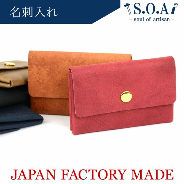 名刺入れ カードケース 40枚 日本製 S.O.A ソウル...