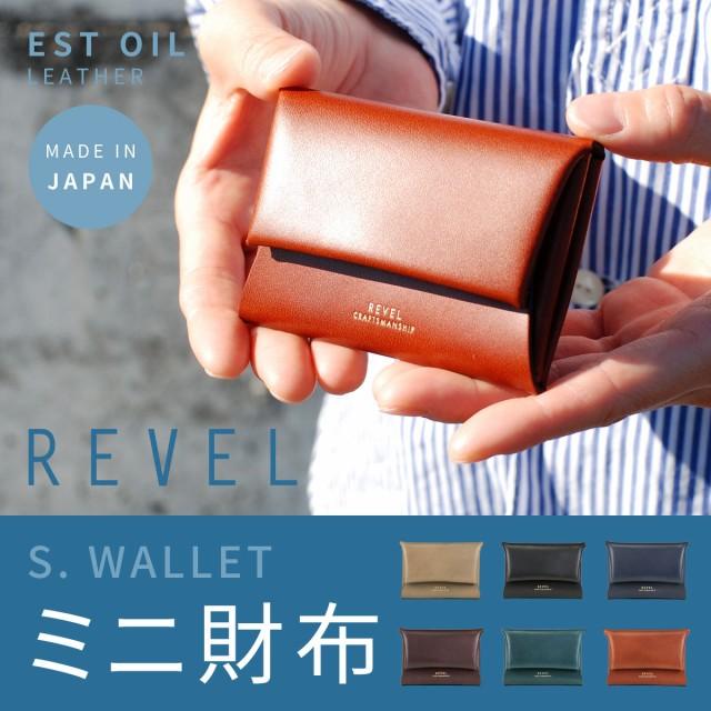 極小財布 マルチコインケース Revel レヴェル 本...