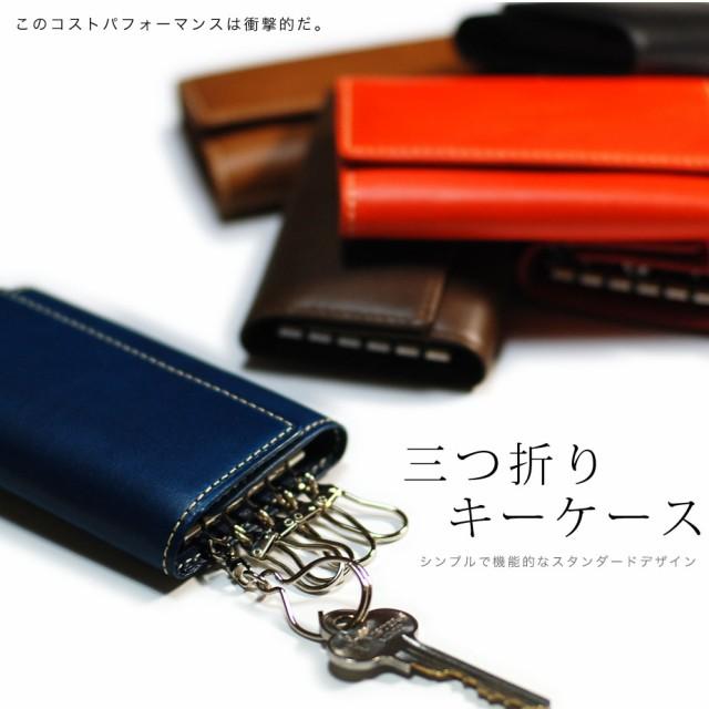 【三つ折りキーケース/キーホルダー】【全9色】BT...
