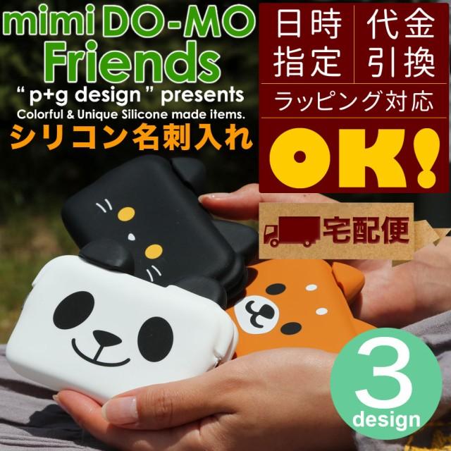 【宅配便専用商品】mimi DO-MO Friends ミミドー...