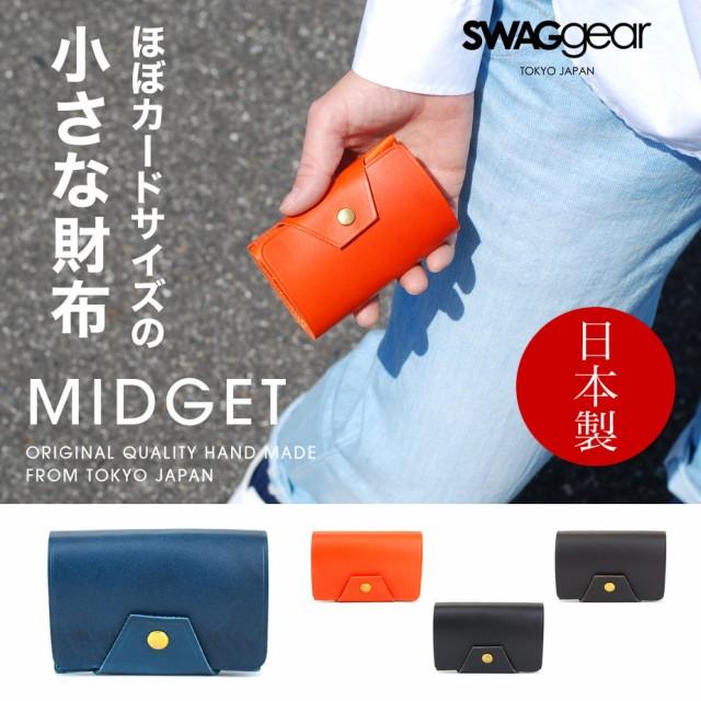 極小財布 ミニ財布 二つ折り財布 MIDGET ミジェッ...