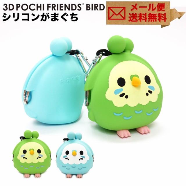 3D POCHI Friends BIRD INCO インコ 3Dポチフレン...